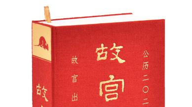 """揭开2020年《故宫日历》神秘面纱——""""红砖头""""竟装下整座紫禁城"""