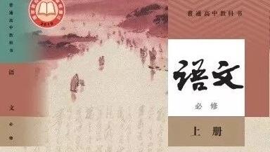 上海高一语文历史思政开学启用全国统编教材 袁隆平、钟扬入课本