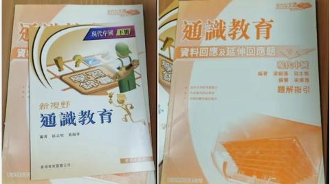 专访香港《通识教育》《中国历史》编撰者:这样的课本如何教出爱国的学生?
