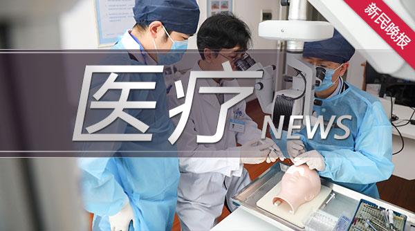 上海全力推进市级医院临床研究 17家医院已设临床研究中心