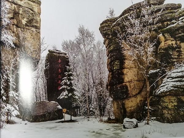 汤旺河林海奇石风景区坐落于黑龙江省伊春市汤旺县境内,具有得天独厚
