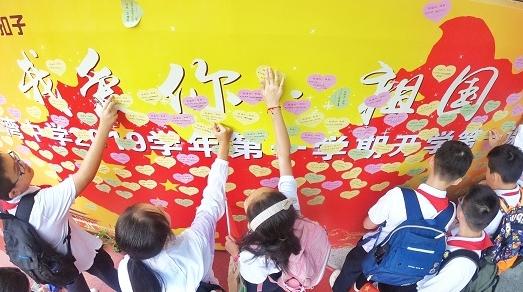 """申城140万名中小学生今迎新学期,爱国情让开学""""燃""""起来"""