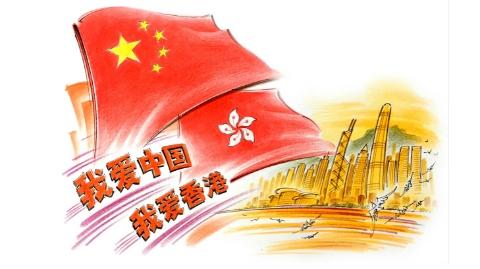 独家述评丨我爱中国,我爱香港
