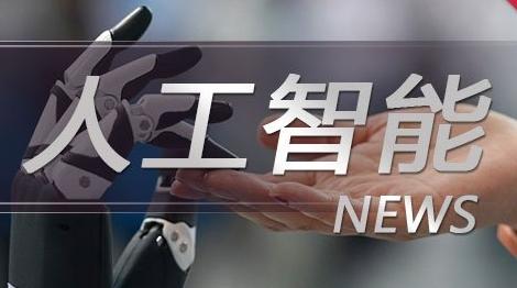 【新时代新作为新篇章】细颗粒度拆解、分布式人工智能 上海互联网企业为用户提供个性化服务