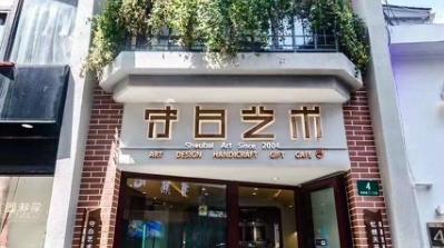 """夜上海·潮店丨逛""""上海客厅"""" 体验海派文化"""