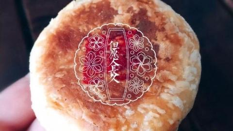 七夕会·美食 | 梨花深处月饼香