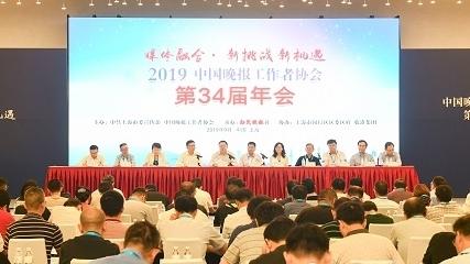 视频 | 愿中国晚报越来越好 祝新民晚报生日快乐 与会嘉宾寄语中国晚报工作者协会第34届年会