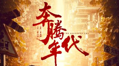 《在远方》《奔腾年代》《瞄准》等86部献礼剧庆贺新中国70华诞