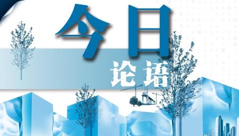 """今日论语丨""""生命通道"""",温暖一座城"""