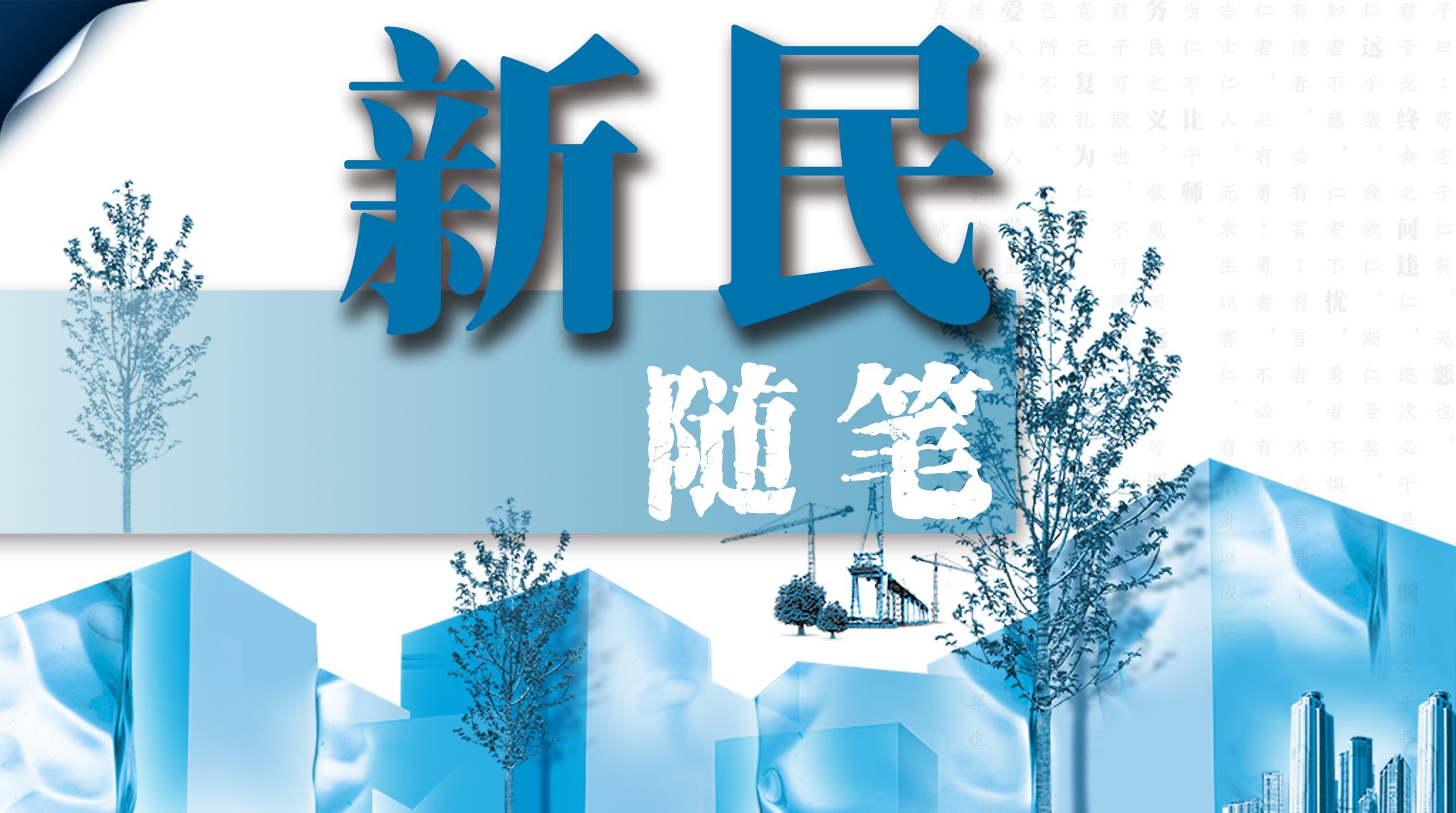 新民随笔丨投资中国,耐心有回报