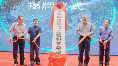 """上海大学""""发力""""力学前沿学科"""