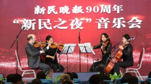 为90岁的新民晚报庆生,上交演奏家们走进上海报业大厦奏响《情深谊长》