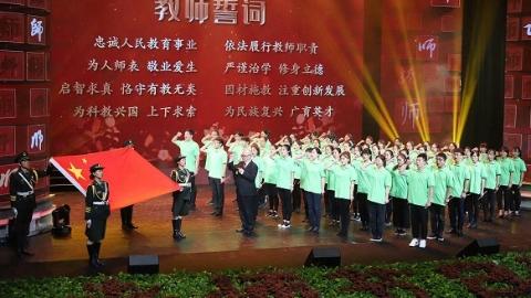 申城老中青三代教师齐聚复旦相辉堂 同庆第35个教师节