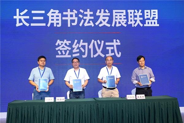 长三角书法发展联盟在上海成立