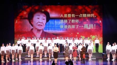 师道传承 杨浦区庆祝第35个教师节