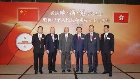 苏浙沪各界人士相聚香港庆祝新中国成立七十周年   董建华亲自到场祝贺