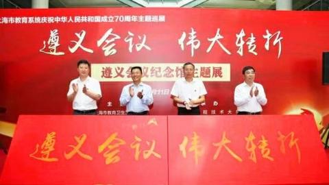 沪教育系统庆祝中华人民共和国成立70周年主题巡展开幕