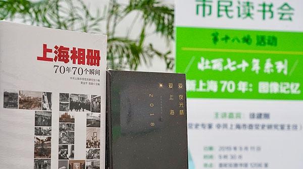 市民读书会火热举办:壮丽70年,图说新上海