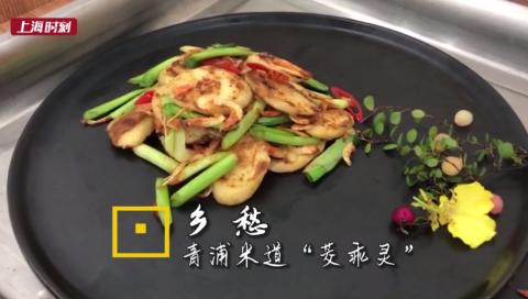 """上海时刻·乡愁丨青浦十佳农家菜出炉,米道""""茭乖灵""""等你来尝"""
