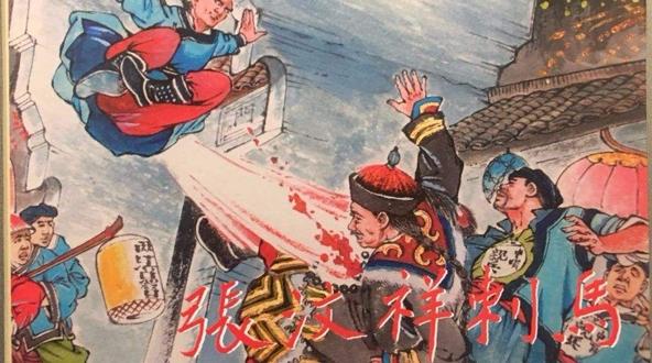 壶中书影 | 张汶祥之刺