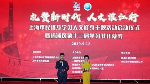 五区接力打造滨江课堂 上海市民终身学习人文修身活动启动
