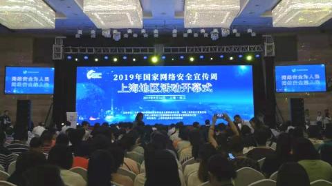 多项活动精彩纷呈,内容形式更接地气  国家网络安全宣传周上海地区活动开幕