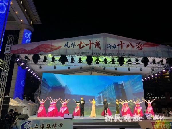 """上海旅游节""""水岸普陀""""系列活动昨启动 200余场文化活动等你来!"""