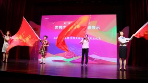 迎第二届进博会 展巾帼奋进风采:上海四大品牌巾帼文明岗联盟成立