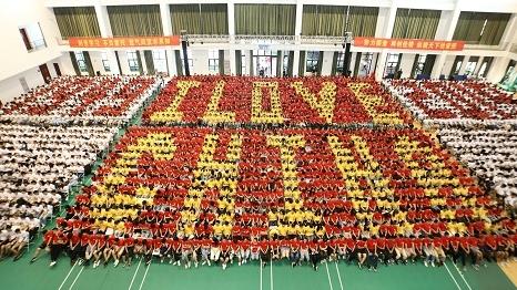 三千师生告白祖国 上海政法学院新生开学典礼举行