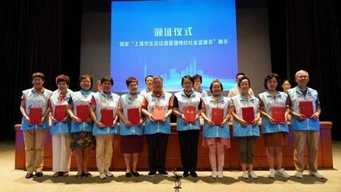 首批21名上海市生活垃圾管理特约社会监督员获颁证书