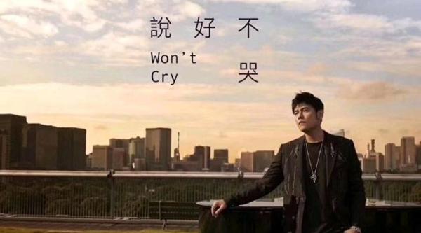 周杰伦的《说好不哭》让你是笑是哭?