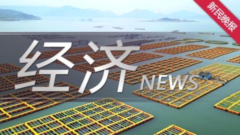 推动产业集聚区一体化发展 长三角省市工经联联席会议在沪举行