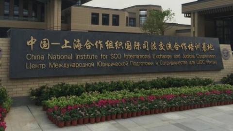 百余专家学者在沪研讨中亚与上海合作组织合作