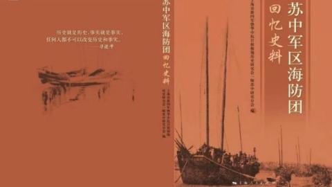 """我军这支""""土海军""""如何成长壮大? 《苏中军区海防团——回忆史料》为你揭秘"""