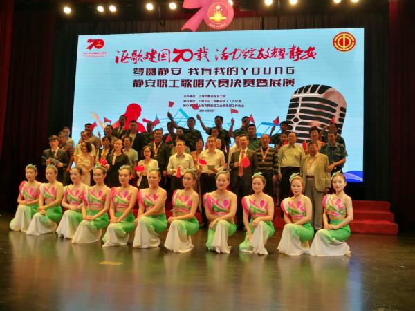 唱响静安加盟代理 梦圆静安 静安区举行职工歌唱大赛