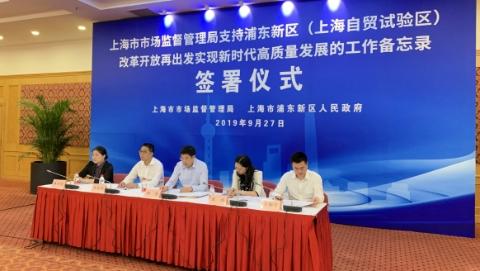 食品生产许可证当场就能拿!上海市监局与浦东签署工作备忘录,推20条新举措