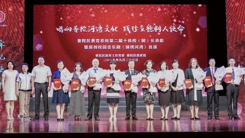 普陀区举行教育系统第二届十佳校(园)长表彰仪式