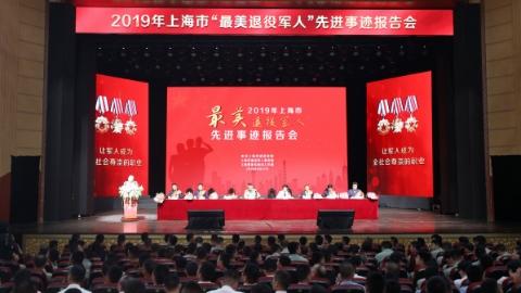 """上海市""""最美退役军人""""先进事迹报告会首场巡讲举行"""