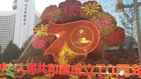 国旗飘扬 花团锦簇 灯光璀璨  北京盛装迎国庆 满城尽带中国红
