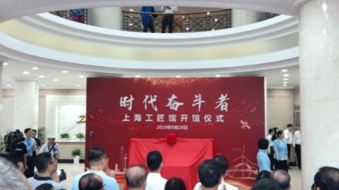 """全国第一个5G信号覆盖的现代展馆""""上海工匠馆""""上午开馆"""