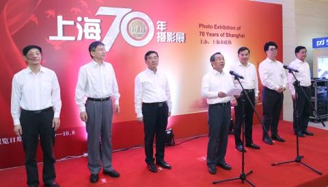 《上海70年》摄影展览开幕