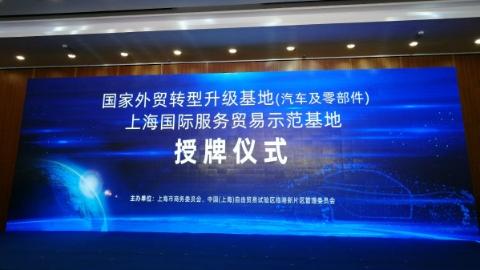 """临港新片区获颁""""国家外贸转型升级基地(汽车及零部件)""""称号"""