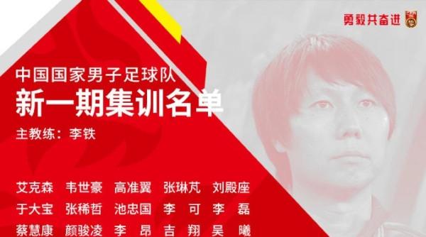 官宣!中国足协任命李铁为国家男子足球队主教练