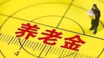 上海:春节长假期间离退休人员养老金将提前发放