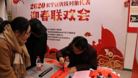 长宁区举行2020年优抚对象代表迎春联欢会