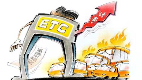 独家述评|ETC,要让路畅心也畅