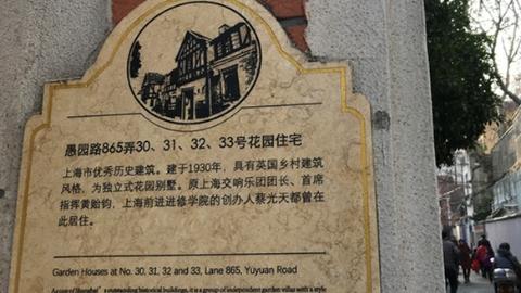 为一个人 逛一座城   指挥家黄贻钧曾住在愚园路