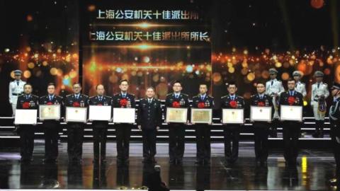 """上海揭晓""""十佳派出所和十佳派出所所长"""",还有这12位""""最牛""""年轻民警"""