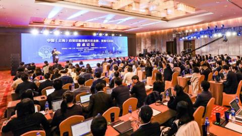 中国(上海)自贸区临港新片区金融、贸易与法治圆桌论坛在沪举行举行