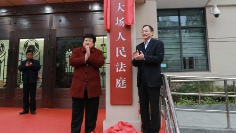 上海宝山法院大场法庭新址启用